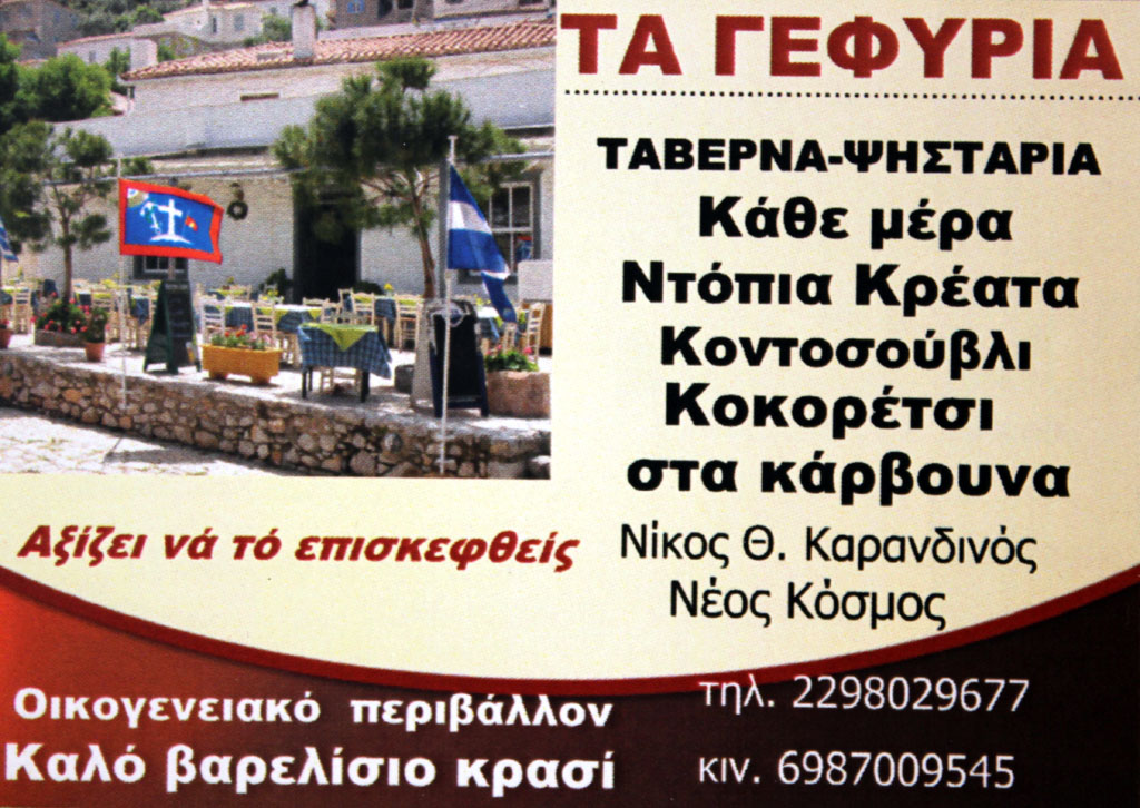 TA GEFIRIA  RESTAURANTS IN  Hydra